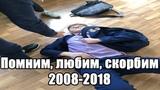 10 ЛЕТ В ОДНОМ ПИДЖАКЕ