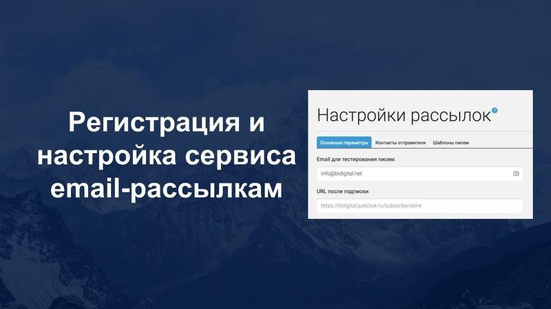 JustClick - регистрация и настройка / Настройка email-рассылки