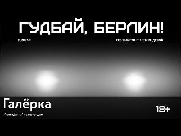 Спектакль Гудбай, Берлин (Goodbye Berlin). Молодёжный театр-студия Галёрка, Екатеринбург 2017