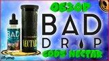Bad Drip God Nectar | Тестируем новый вкус | Годно?