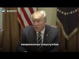 Во время речи Трампа про спецслужбы в Белом доме погас свет