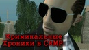 Криминальные хроники в CRMP
