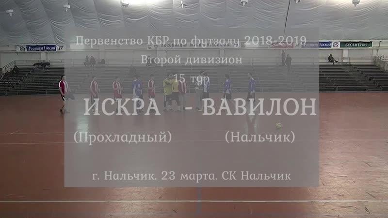 2019 03 23 2Д 15 Искра 5 8 Вавилон