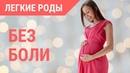 Беременность и Роды без Боли. Подготовка к родам. Практика ХОРА