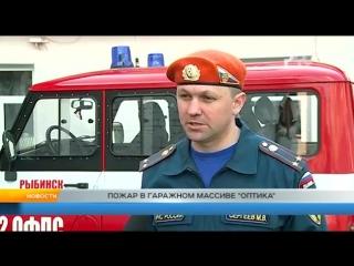 Пожар-в-гаражном-массиве-Оптика. Рыбинск