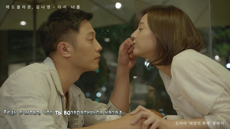 [RUS KARA] Mad Clown, Kim Na Young 'Once Again' OST 'Потомки Солнца'