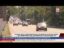 49 камер фото и видеофиксации установят на дорогах Крыма до октября 2018 года. До января 2019 года их будет уже 123 Для обеспече