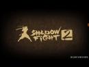 Прохождение бой с тенью 2 ВЗЛОМ