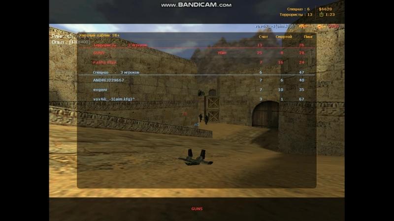 GUNS vs PashaPley Бой 1 x 1