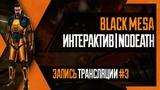[Интерактив] PHombie против Black Mesa! Сезон 2! Запись 1!