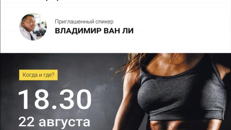 Семинар Владимира Ван Ли | Andersen, минский офис 22.08.18 - часть 2