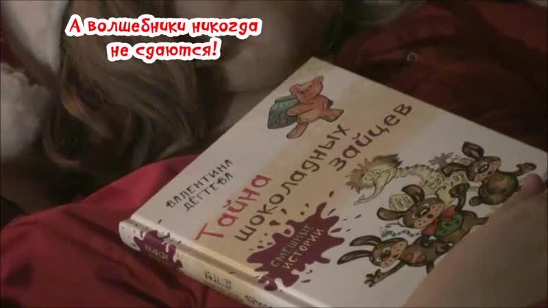 Тайна шоколадных зайцев Валентина Дёгтева Буктрейлер
