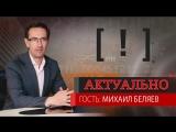 Михаил Беляев: «Я убежден, что самый крепкий инвестор — это инвестор, который живет на нашей территории»