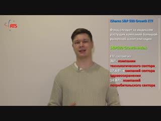 Вадим Меркулов о новых ЕТF (iShares S&P 500 Growth ETF)