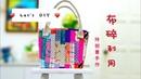 Diy fabric scraps into Beautiful Handbag FREE TEMPLATE DOWNLOAD HandyMum布碎利用,手作包创意教学❤❤