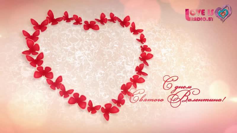 Поздравление слушателей Love Is Radio от группы NAVIBAND С Днем Святого Валентин