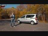 Обзор и тест-драйв Renault Dokker