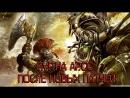 Warhammer Online: Apoc RVR на Apoc после новых патчей