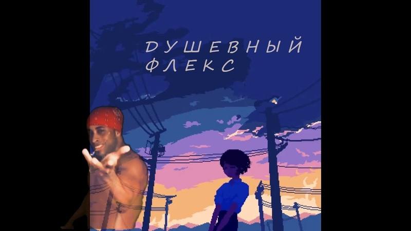 ДУШЕВНЫЙ ФЛЕКС РИКАРДО МИЛОСА, ПОСЛЕ КОСМОСА GOOSEBUMPS