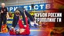 Лучшие моменты Кубка России по грэпплингу ги UWW 2018 Russia grappling cup highlight