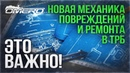 ЭТО ВАЖНО! НОВАЯ МЕХАНИКА ПОВРЕЖДЕНИЙ и РЕМОНТА в танковом РБ! War Thunder