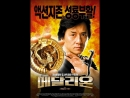 Медальон (2003) фэнтези,боевик,триллер Джеки Чан