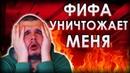ФИФА УНИЧТОЖАЕТ МЕНЯ