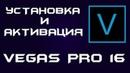 Установка и активация Magix Sony Vegas Pro 16 Как установить Vegas Pro 16 на русском