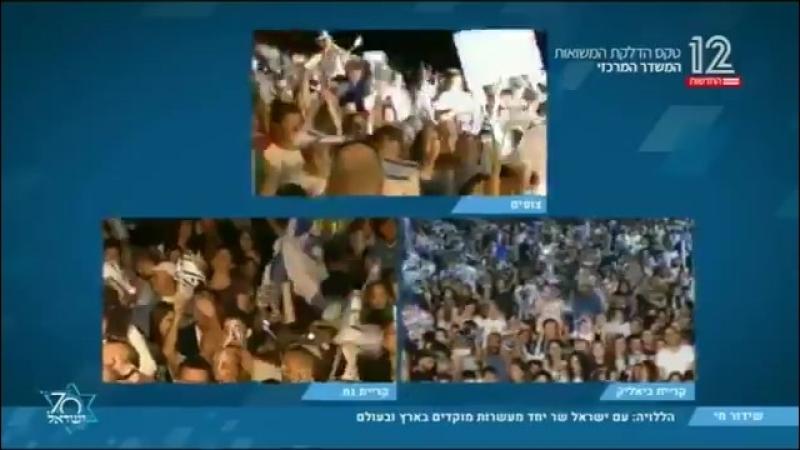 В Израиле начались торжества по случаю 70-летнего юбилея создания государства.