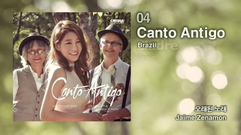 [신지아 Zia Hyunsu Shin] Canto Antigo Highlight 앨범 칸토 안티고 하이라이트 [official]
