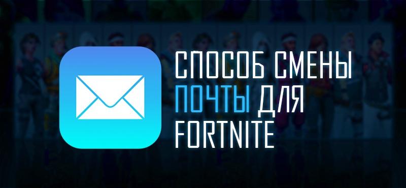 Способ смены почты Fortnite