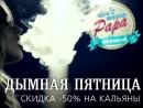 Дымная Пятница
