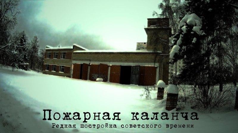Пожарная каланча | Редкая постройка советского времени.