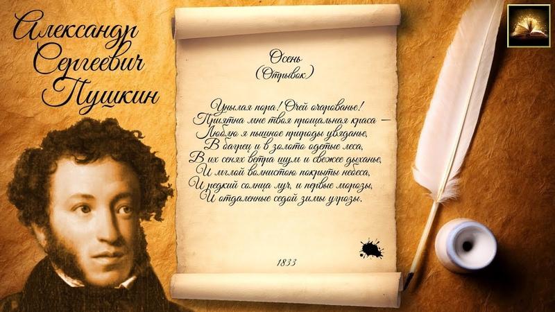 Стихотворение А.С. Пушкин Осень Унылая пора! Очей очарованье! (Отрывок) (Стихи Русских Поэтов)