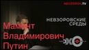 Невзоровские среды на радио Эхо Москвы Эфир от 14 11 2018
