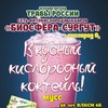 """Кислородный бар """"Биосфера- Сургут"""""""