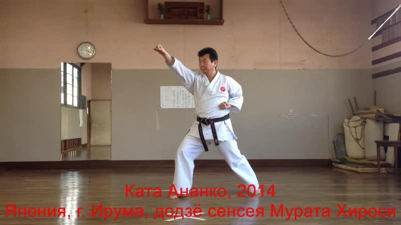 Ананко додзё сенсея Мурата Хироси Kata Ananko the dojo Sensei Hiroshi Murata