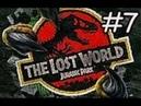 Jurassic park 2 lost world walkthrough part 6/ Jurassic park 2 lost world прохождение ч.6