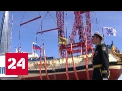 В Питере спустили на воду реплику легендарной Полтавы Россия 24