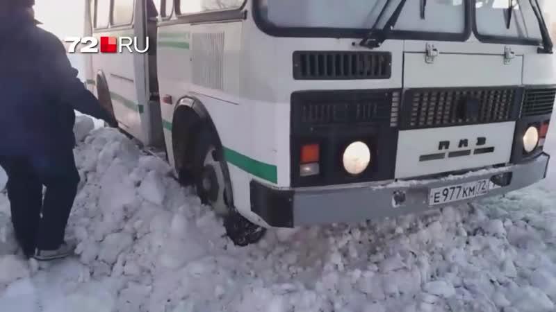Автобус застрял на тюменской трассе
