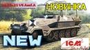 ATTENTION НОВИНКА от ICM ХАНОМАГ 6 Ausf A Германский командный бронетранспортер