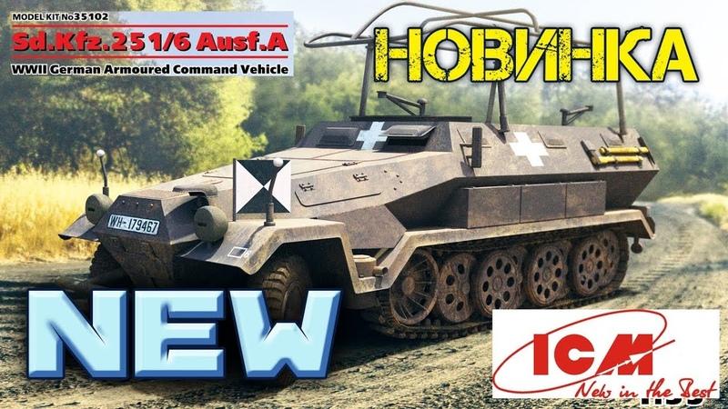 ATTENTION НОВИНКА от ICM ХАНОМАГ Sd.Kfz.251/6 Ausf.A, Германский командный бронетранспортер