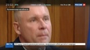 Новости на Россия 24 • Губернатор Калининградской области пообещал разобраться с историей в Светлогорске