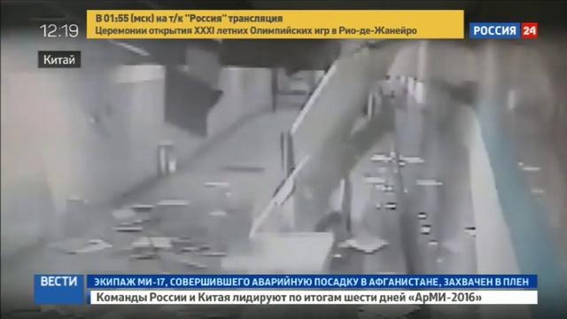 Новости на Россия 24 • В шанхайском метро обрушился потолок. Видео