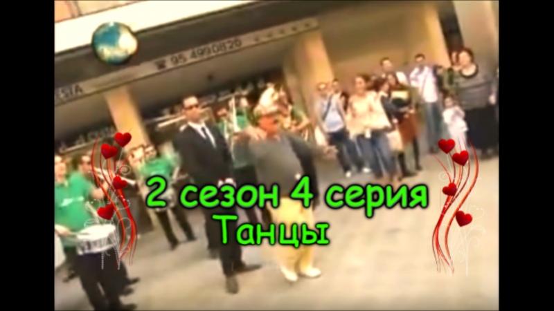 2 сезон 4 серия. Танцы. Испанец Социофоб