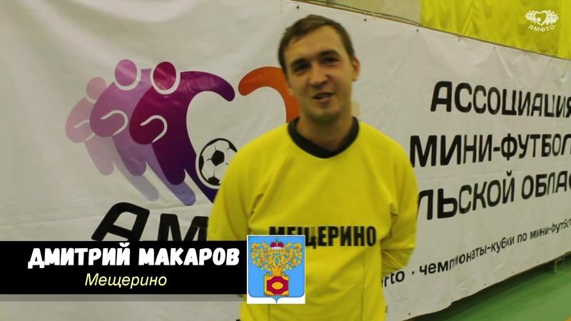 ⚽⚽ Послематчевое интервью - Дмитрий Макаров Мещерино ⚽⚽
