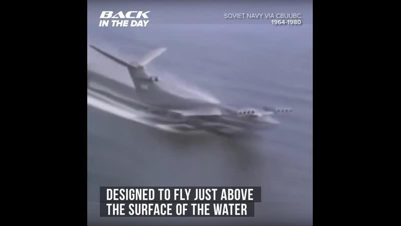 Этот монстр arrcraft был самым большим и самым тяжелым самолетом в мире и он пролетел только над поверхностью океана