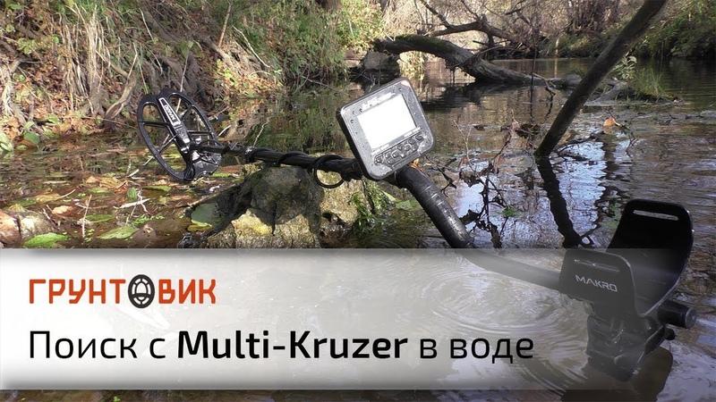 Multi-Kruzer | Поиск с металлоискателем в воде