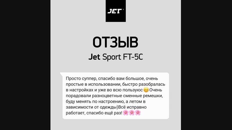Отзыв о модели фитнет-трекера JET Sport FT-5C