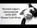 Попов Глеб, экзамен 10 кю